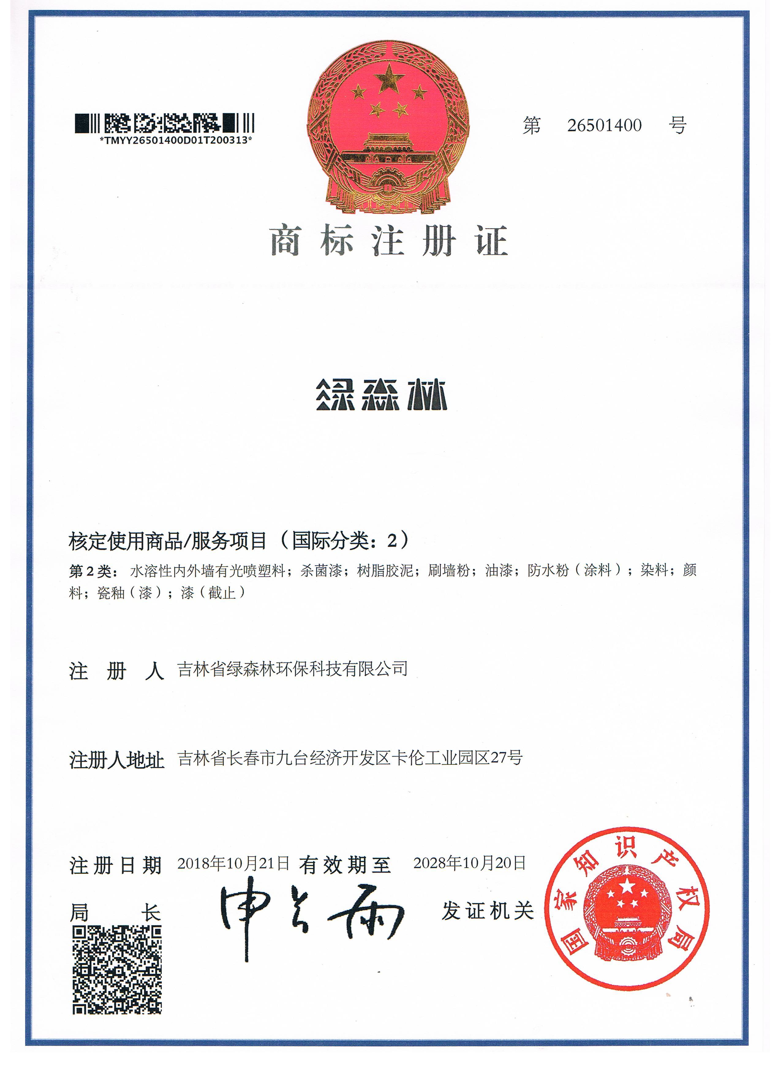永利集团娱乐商标注册证.jpg