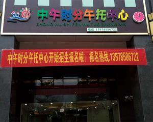 广西贵港荷城小学中午时分午托中心